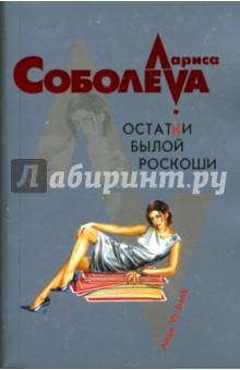 Остатки былой роскоши - Лариса Соболева
