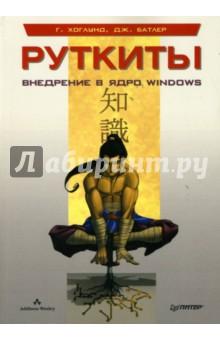 Руткиты: внедрение в ядро Windows - Хоглунд, Батлер изображение обложки