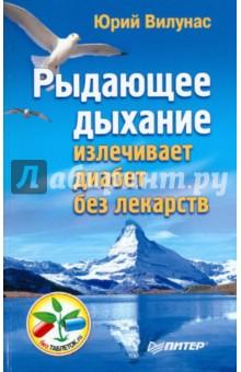 Рыдающее дыхание излечивает диабет без лекарств - Юрий Вилунас