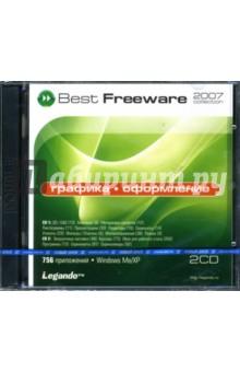 Best Freeware: Графика, оформление (2CD)
