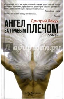 Ангел за правым плечом - Дмитрий Лекух