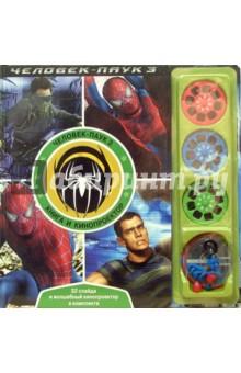 Волшебный кинотеатр: Человек-паук - Энтони Робертс