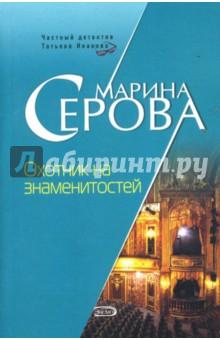 Охотник на знаменитостей - Марина Серова