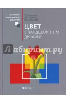 Цвет в ландшафтном дизайне - Татьяна Соколова