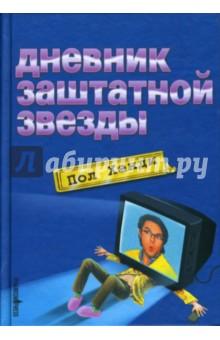 Дневник заштатной звезды: Роман - Пол Хенди