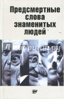 Предсмертные слова знаменитых людей - Вараздат Степанян