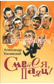 Смейся, паяц! - Александр Каневский