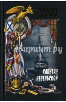 Капитан Невельской. Книга первая - Николай Задорнов