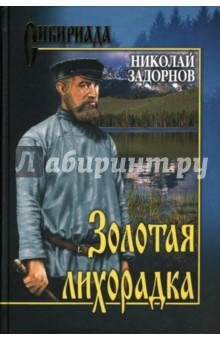 Золотая лихорадка - Николай Задорнов изображение обложки