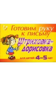 Купить Людмила Татаринкова: Штриховка-дорисовка. Для детей 4-5 лет ISBN: 978-5-94455-755-1