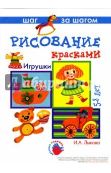 Игрушки (рисование красками). - Ирина Лыкова