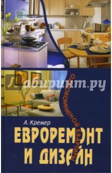 Евроремонт и дизайн однокомнатной квартиры - Алекс Кремер
