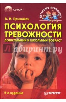 Психология тревожности: дошкольный и школьный возраст (+CD) - Анна Прихожан