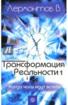 Трансформация реальности: Когда часы идут вспять - Владимир Лермонтов