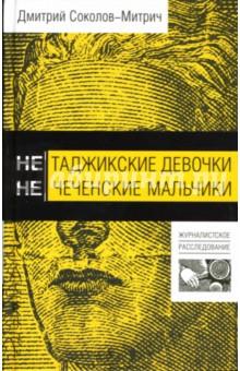 Нетаджикские девочки. Нечеченские мальчики - Дмитрий Соколов-Митрич