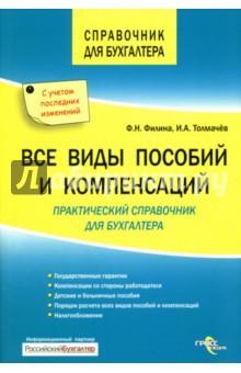 Все виды пособий и компенсаций - Филина, Толмачев