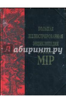 Большая иллюстрированная энциклопедия Русскiй Мiр. Том 6