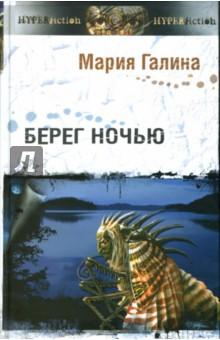 Берег ночью - Мария Галина