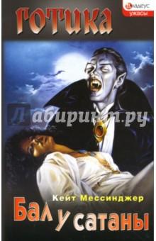 Бал у сатаны: Роман - Кейт Мессинджер