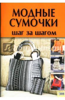 Модные сумочки: Шаг за шагом - Наниашвили, Соцкова