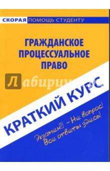 Краткий курс по гражданскому процессуальному праву - Валентина Баталина