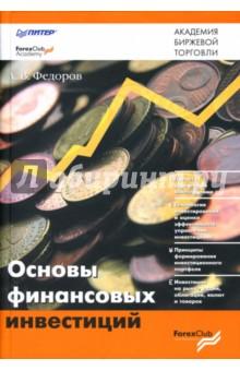 Основы финансовых инвестиций - Андрей Федоров