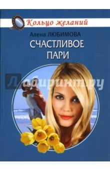 Счастливое пари: Роман - Алена Любимова
