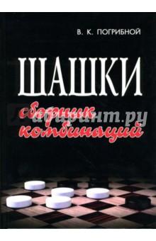 Шашки: Сборник комбинаций - Виталий Погрибной