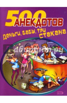 500 анекдотов: Деньги, бабы, три стакана - М.С. Прокопенко