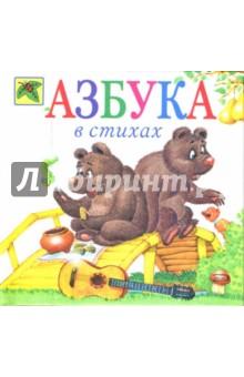 Ирина Новикова: Азбука в стихах