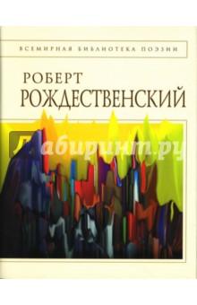 Стихотворения - Роберт Рождественский