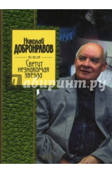 Светит незнакомая звезда - Николай Добронравов