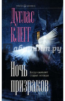 Ночь призраков - Дуглас Клегг
