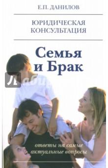 Семья и брак - Евгений Данилов