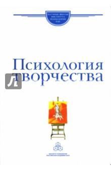Психология творчества: Школа Я.А. Пономарева - Д.В. Ушаков