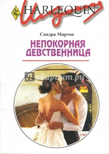 Любовный Роман Девственница