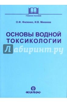 Основы водной токсикологии: Учебное пособие - Филенко, Михеева
