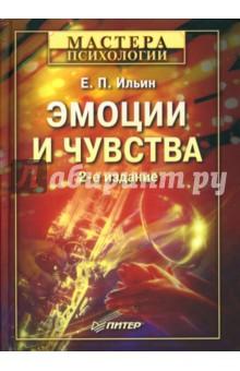 Эмоции и чувства: Учебное пособие. - 2-е издание - Евгений Ильин