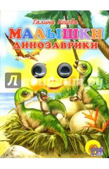 Малышки динозаврики - Галина Косова