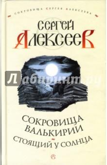 Сокровища Валькирии. Стоящий у Солнца: Роман - Сергей Алексеев