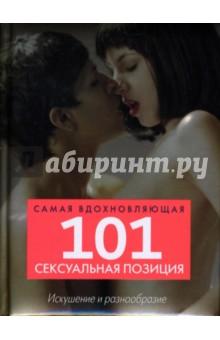 101 самая вдохновляющая сексуальная позиция - Ранди Фокс