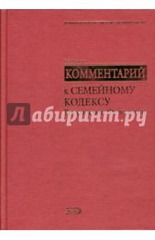 Комментарий к Семейному кодексу Российской Федерации - Ольга Рузакова