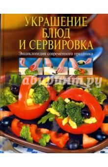 Украшение блюд и сервировка. Энциклопедия современного праздника - Марина, Кунилова