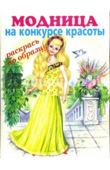 Модница: на конкурсе красоты
