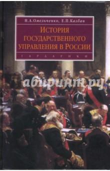 История государственного управления в России: Учебник - Омельченко, Казбан