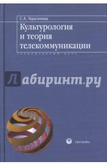 Культурология и теория телекоммуникации: Учебное пособие - Светлана Герасимова