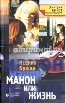 Манон или Жизнь - Ксения Букша