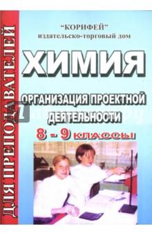 Организация проектной деятельности по химии: 8-9 классы - Светлана Щербакова