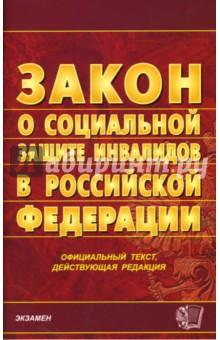 Федеральный закон О социальной защите инвалидов в Росийской Федерации