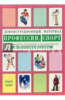 Профессии. Спорт: Комплект наглядных пособий для дошкольных учреждений и начальной школы
